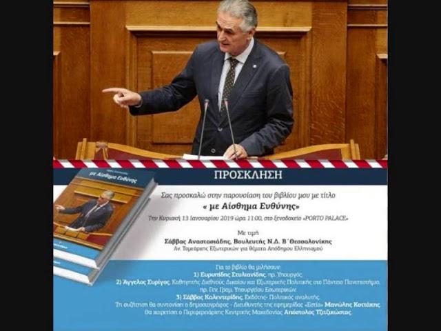 Ο Σ  Αναστασιάδης στο ράδιο Έναντι 10 01 2019