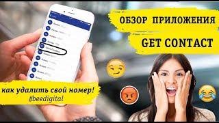 видео Get Contact скачать приложение Гет Контакт