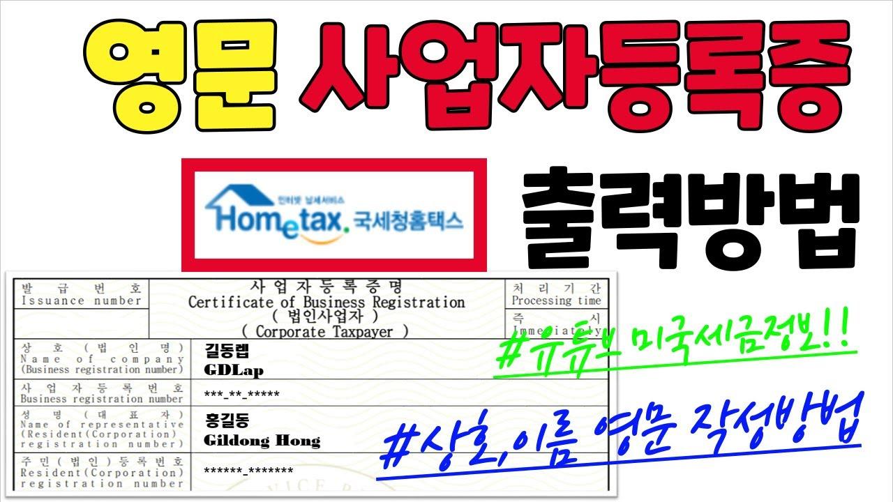 영문 사업자등록증 홈택스 출력 방법 (애드센스 미국세금정보)