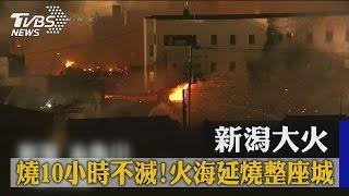 新潟大火燒10小時不滅!火海延燒整座城