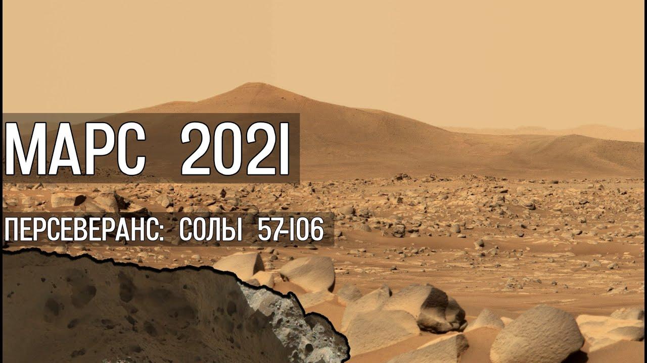 Поверхность Марса, съёмка шестью камерами ровера NASA Персеверанс. Солы 057-106 (апрель-июнь 2021)