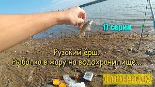 Золотая Рыбалка Рузский ёрш На водохранилище в жару 17 серия