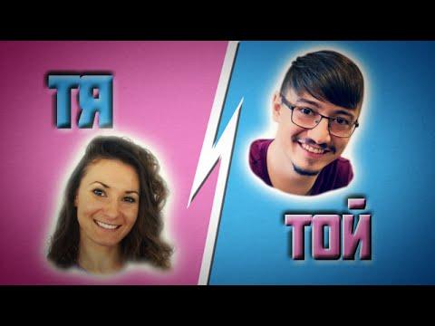 """Много смях с комедийната уеб поредица """"Тя и той"""" - очаквайте скоро! :)"""