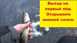 Выход на первый лёд Открытие зимнего сезона Fishing opening in the winter season 11 12 2020
