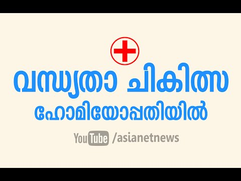 Infertility treatments in homeopathy | Dr. Live 12 May 2015