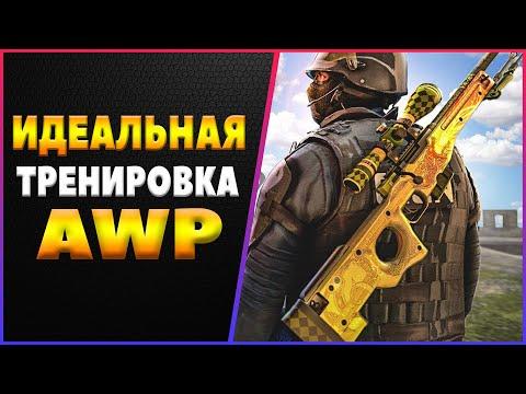 ТРЕНИРОВКА  AWP В CS GO. Узнай как стать крутым снайпером в кс го (2019)