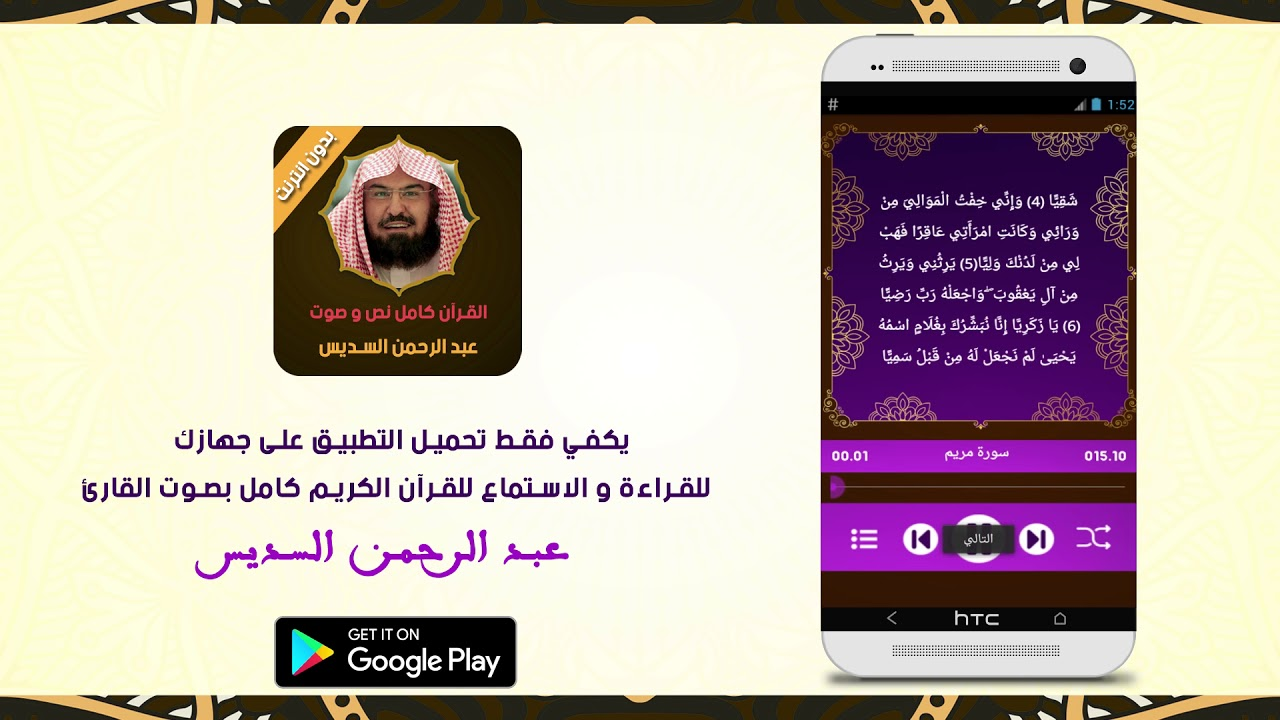 quran karim mp3 60 hizb soudais gratuit
