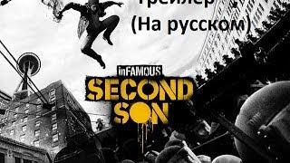 Трейлер игры infamous second son ( на русском ).