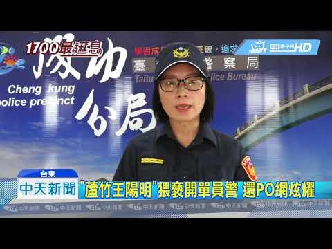 20190429中天新聞 猥褻動作辱警引公憤 「蘆竹王陽明」被逮了!