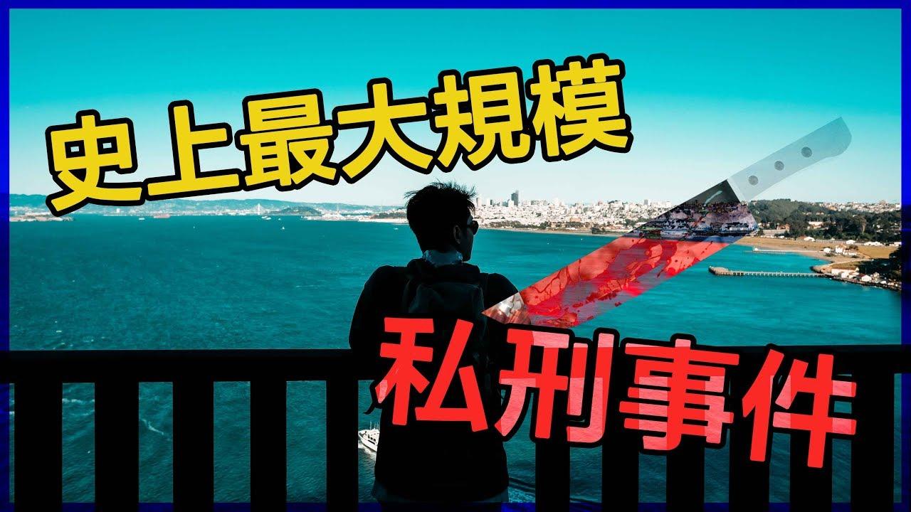 美國屠殺華人歷史|單身美旅|最終回 - YouTube