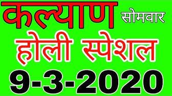 KALYAN MATKA 9/3/2020 | होली स्पेशल | Luck satta matka trick | Sattamatka | कल्याण | Kalyan