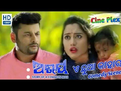 Odia Movie ABHAYA || Comedy Scene || Anubhab Elina Asrumochan | Cine Plex