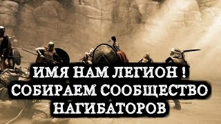 Делаем свою спарту !! Спасибо вам