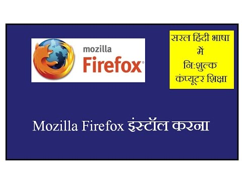 How to install Mozilla Firefox browser - in Hindi