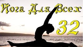 Йога урок 32 - Вирабхадрасана (поза воина), 4 варианта
