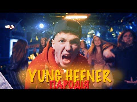 MORGENSHTERN - Yung Hefner (ПАРОДІЯ)   Діма Варварук