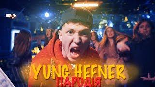MORGENSHTERN - Yung Hefner (ПАРОДІЯ) | Діма Варварук