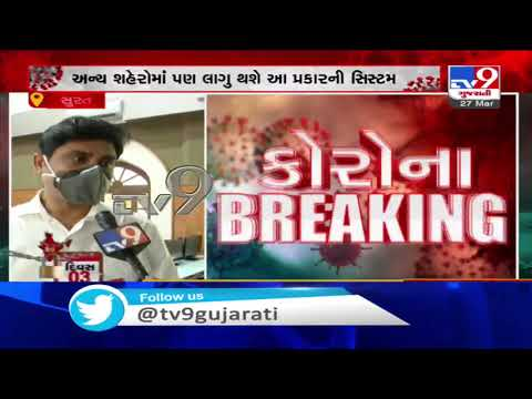 Surat: SMC activates COVID-19 tracker system to keep an eye on people under home quarantine| TV9News