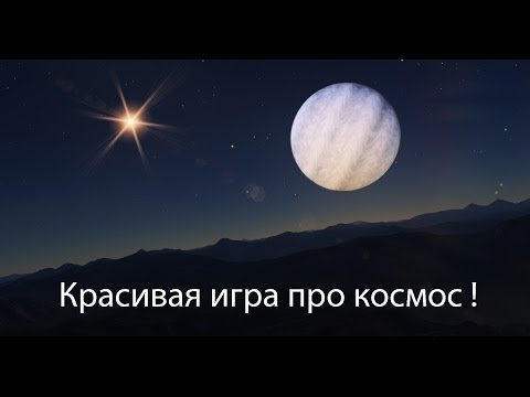 Красивая игра про космос !