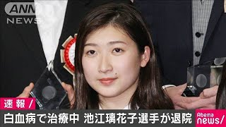 白血病の水泳・池江璃花子選手が退院(19/12/17)