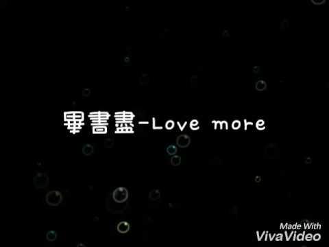 畢書盡Bii-Love more 歌詞字幕版 【料理高校生插曲】
