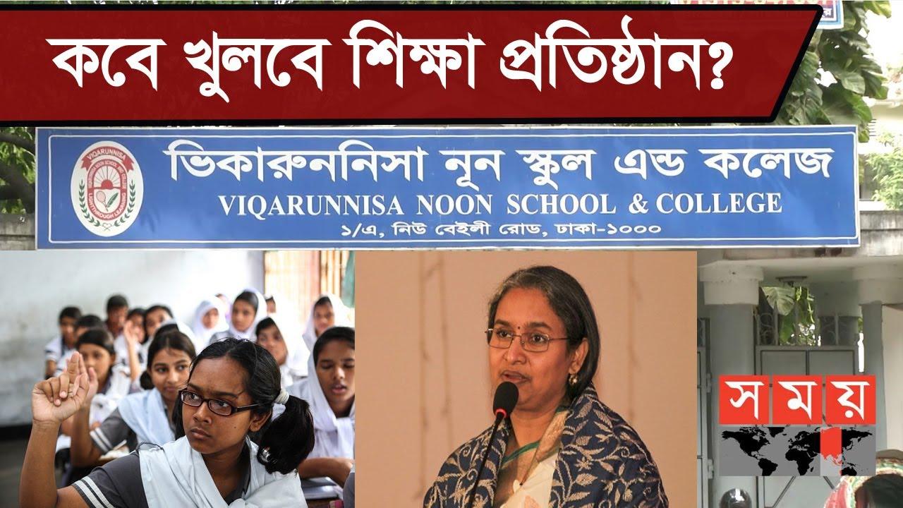 শিক্ষা প্রতিষ্ঠান খোলার কথা ভাবছে সরকার! | Education | Somoy TV