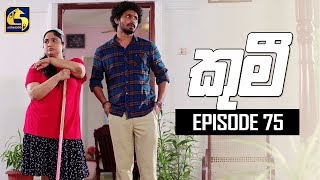 Kumi Episode 75 || ''කුමී'' || 13th September 2019 Thumbnail