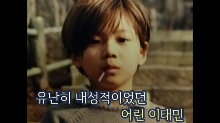 [샤이니 태민] 어린이날 기념 어린이 태민 이야기 모음