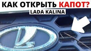 видео Как открыть капот Лада Калина если порвался трос капота movie