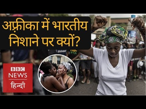 Why South Africans are Angry with Indians? (BBC Hindi)
