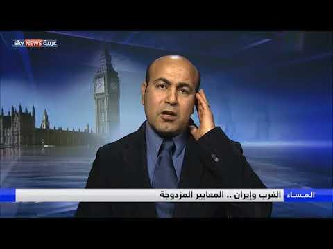 الغرب وإيران .. المعايير المزدوجة  - نشر قبل 6 ساعة