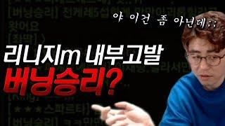 [만만] 리니지M 케레섭 중립혈 내부고발자 버닝승리