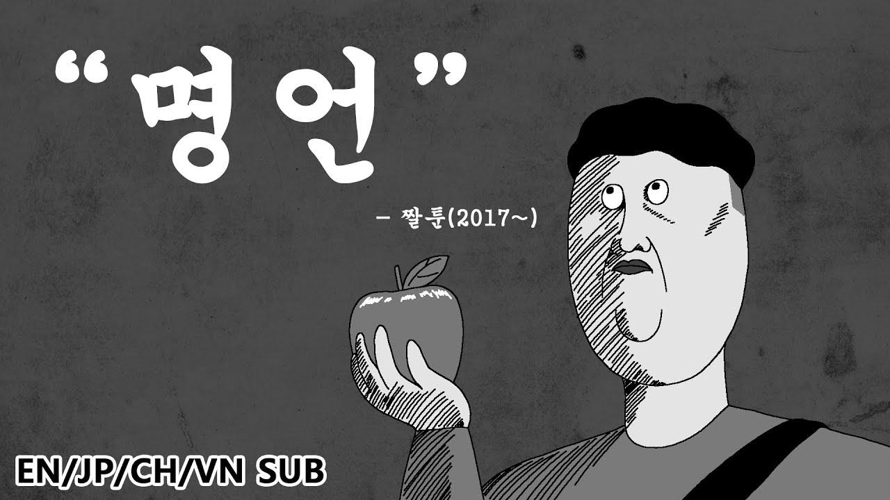 [짤툰 오리지널] 명언