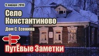 видео Село Константиново, Рязанская область: экскурсии, дом Есенина