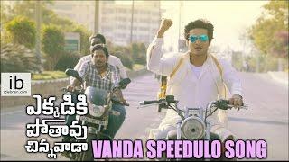 Ekkadiki Pothavu Chinnavada Vanda speedulo song - idlebrain.com