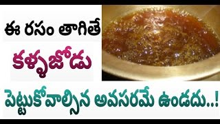 No Need to Wear Spectacles If you Drink This? | Health Tips | News Mantra