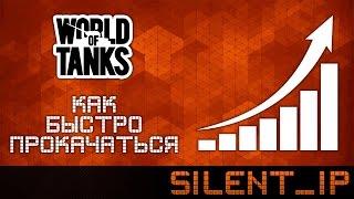World of Tanks: Как быстро прокачаться?