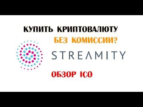 Streamity - обменник криптовалют, обмен фиата на Криптовалюту (Обзор ICO)