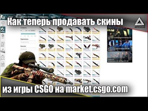 Как теперь продавать скины из игры CS:GO на Market.csgo.com | Гайд по продаже скинов КСГО!!!