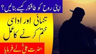 Tanhai Or Udasi Khatam Karne Ka Amal | Hazrat Ali (R.A) Ka Farman | SpeakOut