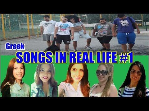 Songs in real life (greek) #1 - Στο 5x5