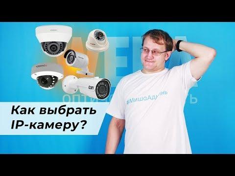 IP камеры для видеонаблюдения — как выбрать