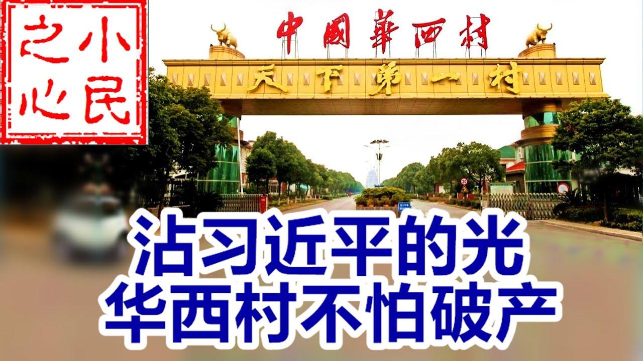 沾习近平的光 华西村不怕破产 2021.03.02.722