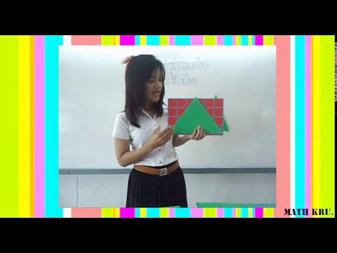 สื่อการสอน เรื่องการหาพื้นที่รูปสามเหลี่ยม และรูปสี่เหลี่ยม