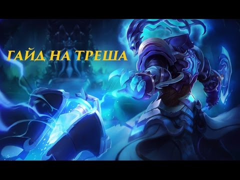 видео: league of legends Гайд на Треша