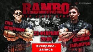 [Экспресс-запись] Rambo The Video Game: Защитник отечества