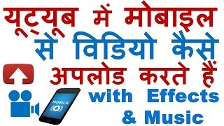 how to upload video on youtube from mobile in hindi with special effects and music