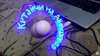 LED вентилятор , одна из самых дешевых и впечатляющих игрушек с Алиэкспресс