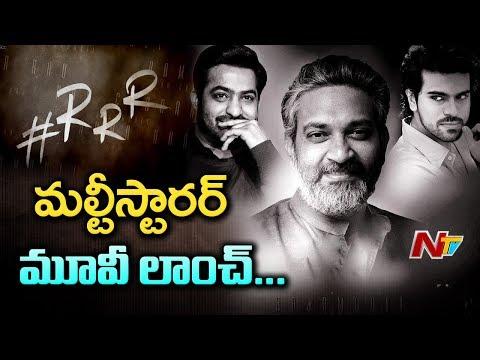 #RRR Massive Launch | Jr NTR | Ram Charan | SS Rajamouli | #RRRLaunch | Throwback | NTV