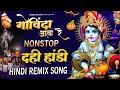 गोविंदा आला रे   DJ Remix Song   Krishna Janmasthmi Songs   Govinda Aala Re   Ambey bhakti